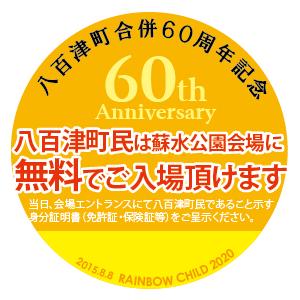 yaotsu-muryo-circle