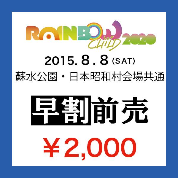 両会場共通 早割前売チケット ¥2,000 【期間枚数限定 0/0まで!】