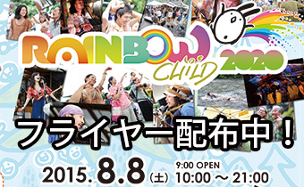 rainbow2015flyer-omote0501
