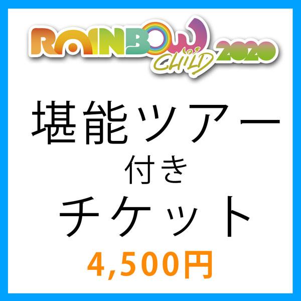 堪能ツアー付きチケット4,500円
