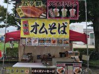田島フーズ