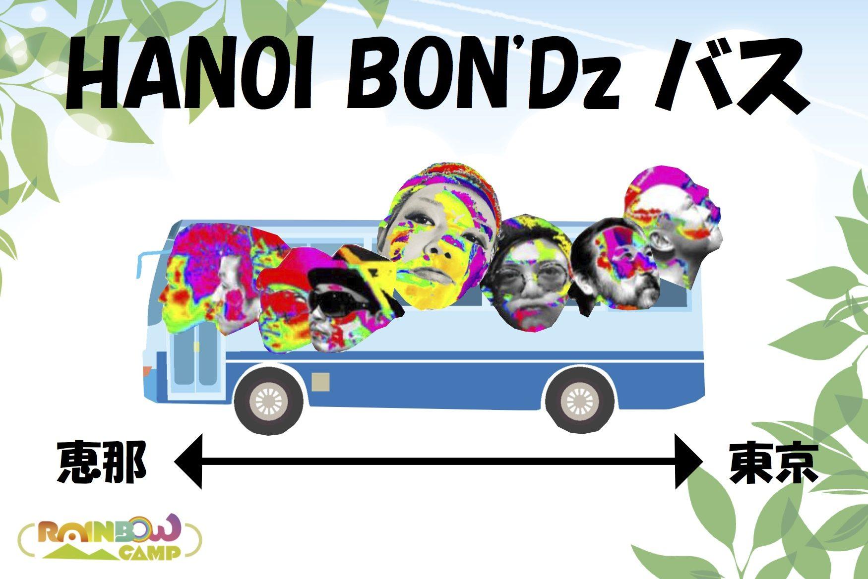 《東京⇔会場》ハノイボンズバス催行决定!