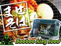 Booboo King Food