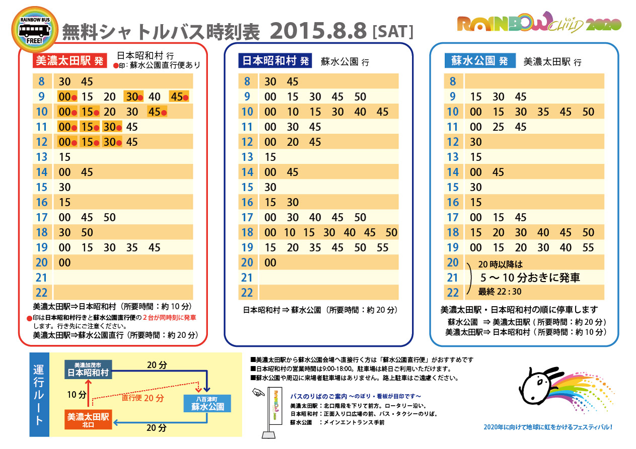 bustimetable-0717