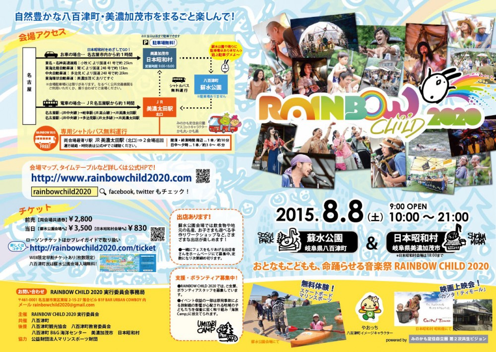 rainbow2015flyer-omote0509fixsp
