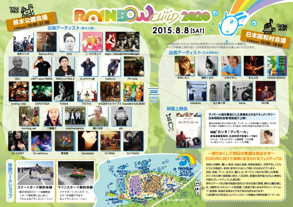 rainbow2015flyer_ura0507finsp