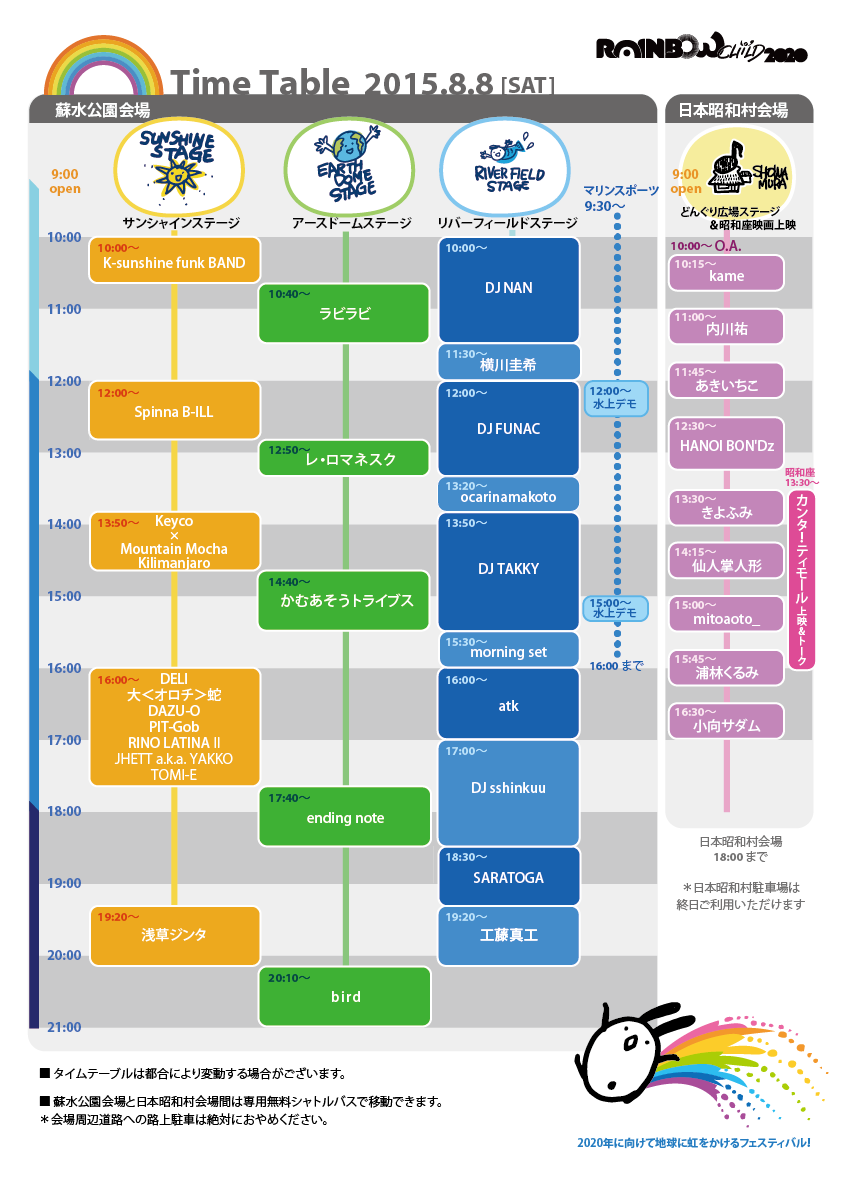 rc2015timetable_0710ver